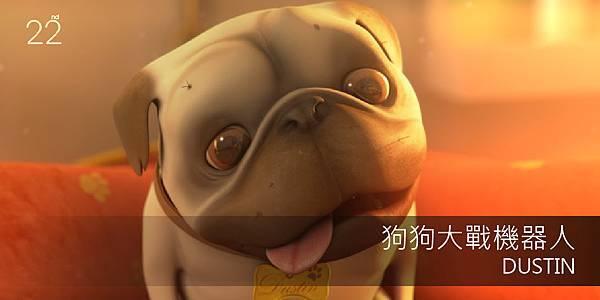 影幻新浪潮-狗狗大戰機器人.jpg