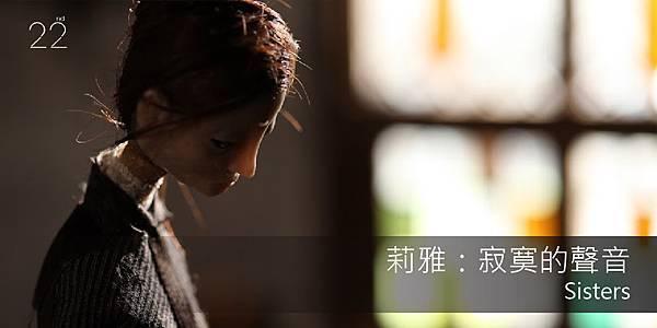 影幻新浪潮-寂寞的聲音.jpg