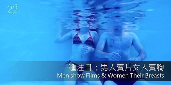 勇女無懼-一種注目男人賣片女人賣胸.jpg