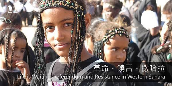 法克國家-革命饒舌撒哈拉