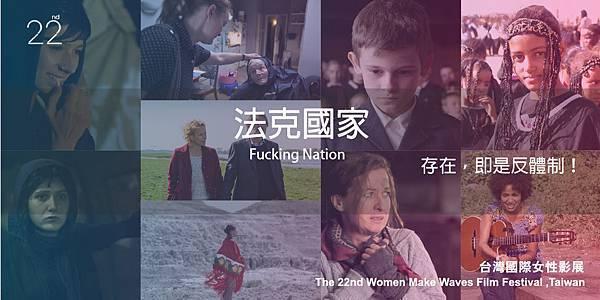 blog-法克國家