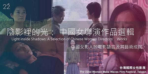 blog-中國女導演