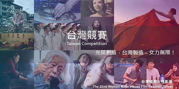 blog-台灣競賽