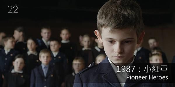 法克國家-1987小紅軍