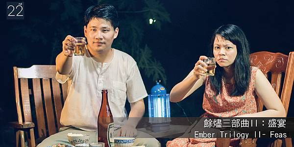 台灣競賽- 餘燼三部曲II:盛宴