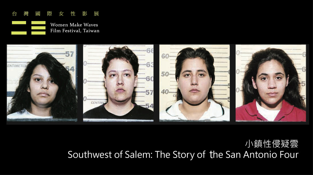 Southwest of Salem, The Story of The San Antonio Four小鎮性侵疑雲