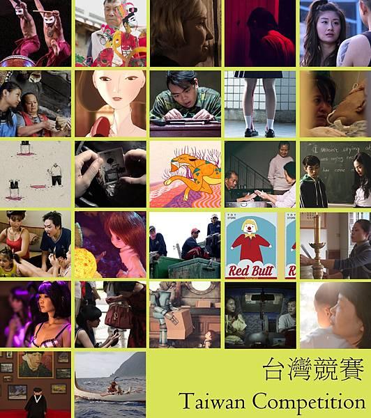 台灣競賽.jpg