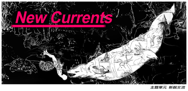 New Currents.jpg