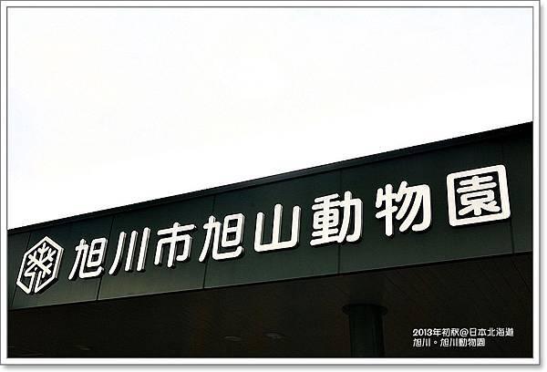 北海道旭川-001.JPG