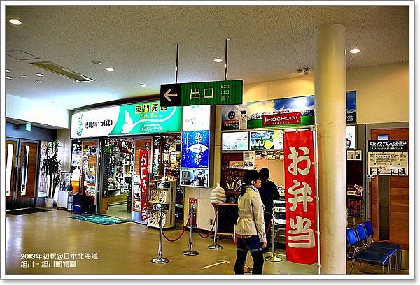 北海道旭川-060.JPG