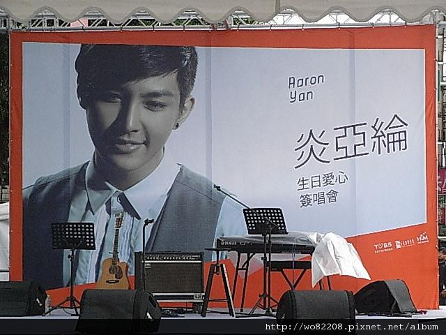 ♡ 2011/11/19 炎亞綸 台北 西門 生日愛心 簽唱會