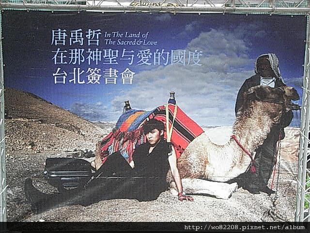 2012/04/14 唐禹哲 台北 信義 簽書會