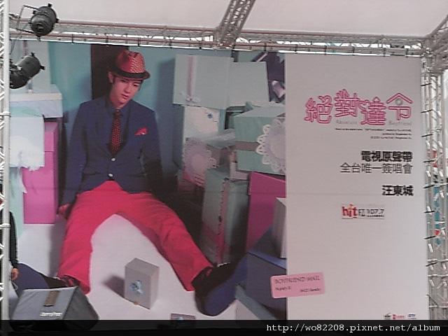 2012/04/22 汪東城 台北 西門 簽唱會