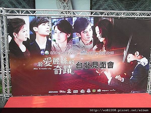 2012/05/26 給愛麗絲的奇蹟 台北 新光A9 見面會