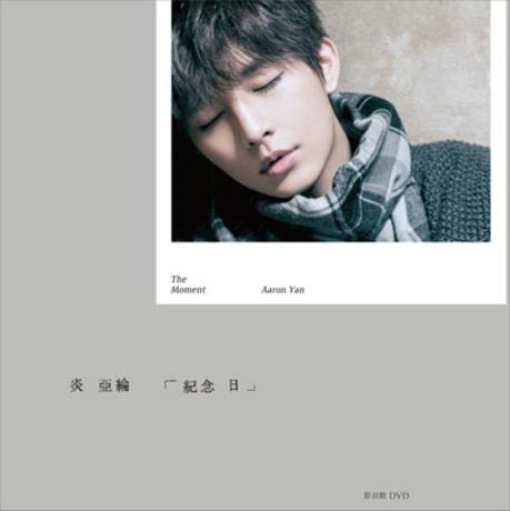 炎亞綸 「紀念日」 影音館DVD 3/29(五) 正式發行