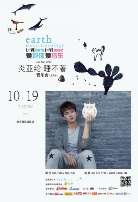 音樂會北京站即將開唱 9月初辦新聞發布會
