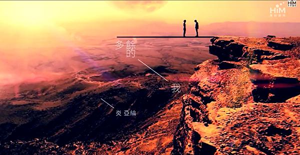 炎亞綸「多餘的我」MV預告