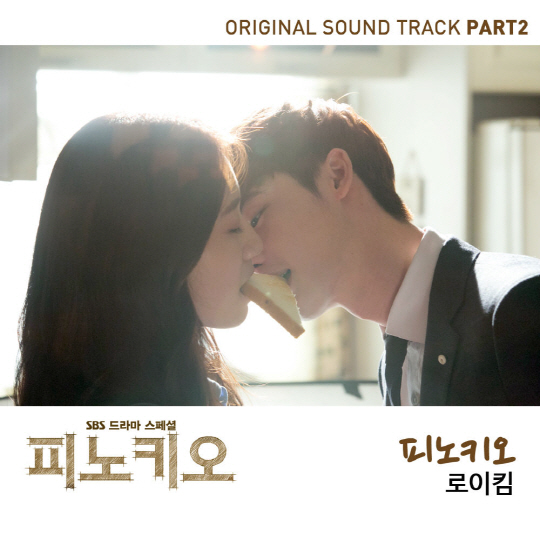 Roy Kim為《Pinocchio》演唱OST