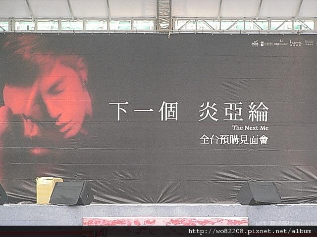 2011/03/12 炎亞綸 台北 西門紅樓 預購見面會