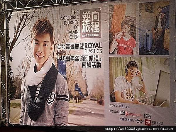 ♡ 2011/05/28 辰亦儒 台北 京站 簽書會 背景