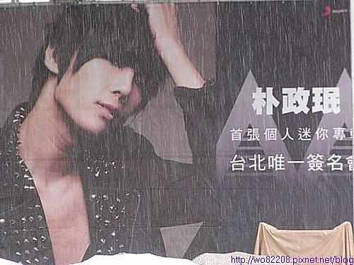 2011/02/18 朴政珉 台北 西門紅樓 簽名會