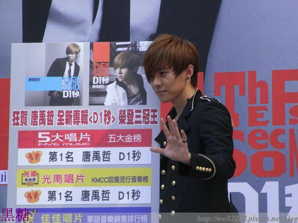 2010/07/04 禹哲  簽唱會   銷售榜