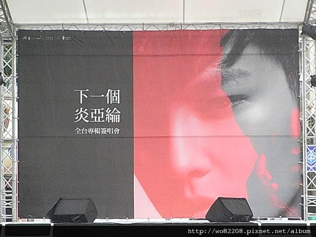 ♡ 2011/03/27 炎亞綸 台北 西門電影街 簽唱會 (還沒浸水前拍)