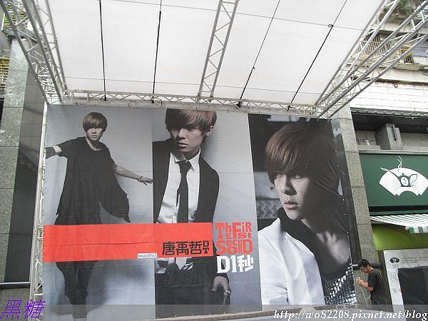 2010/07/25 禹哲  改版簽唱會