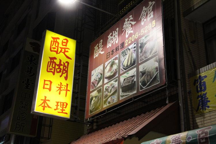 醍醐日本料理 平價的和風美食