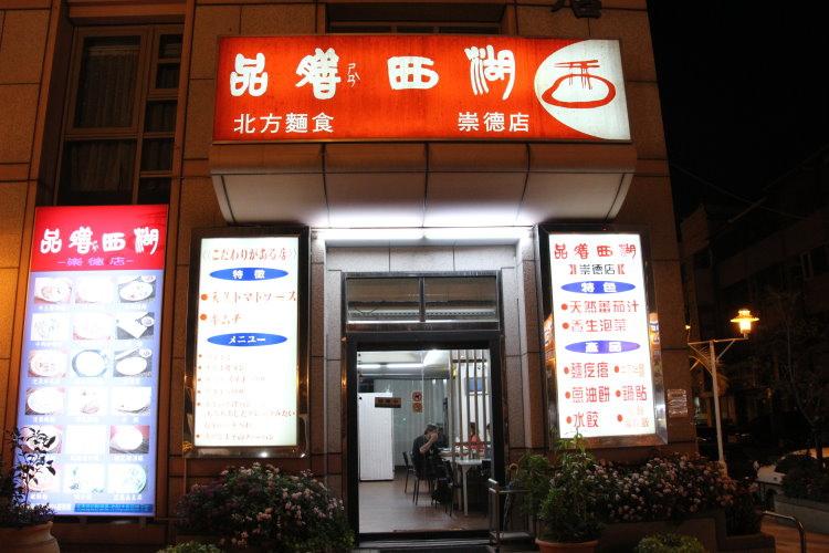 品膳西湖 北方麵食(崇德店)