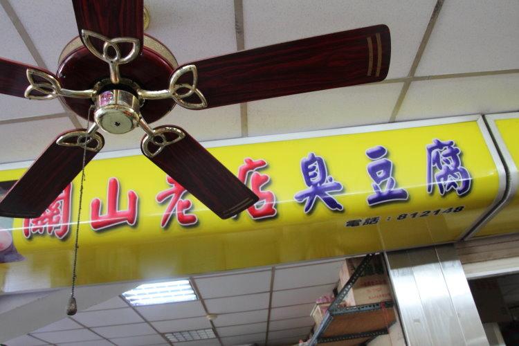 關山臭豆腐 傳統美味