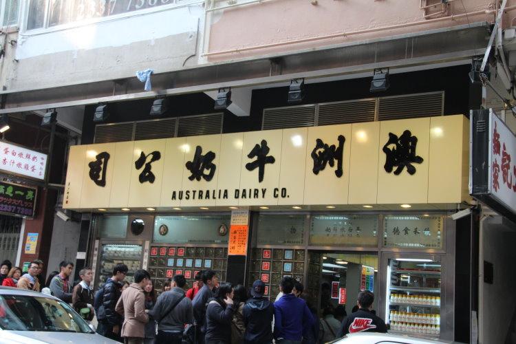 香港 嘉多莉餐廳 清粥小菜
