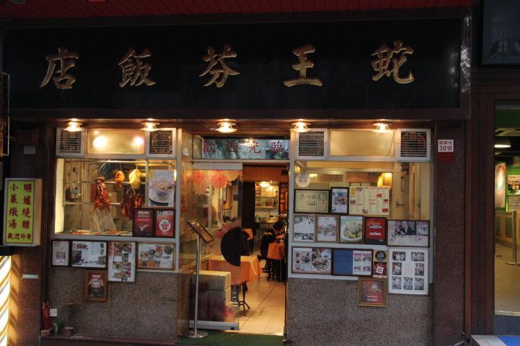 蛇王芬飯店 稀奇古怪的蛇料理