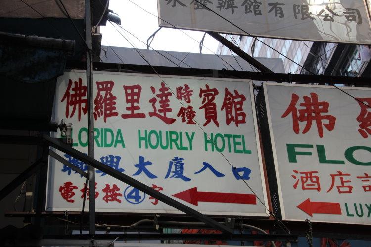 香港 金華冰廳好吃的波蘿油
