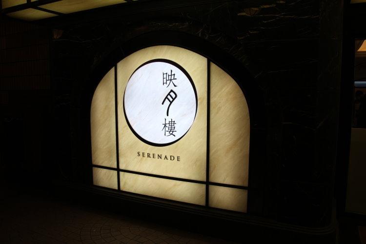 香港 映月樓