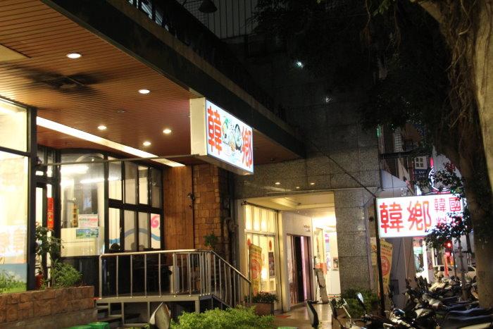 韓鄉 不錯吃的韓國料理