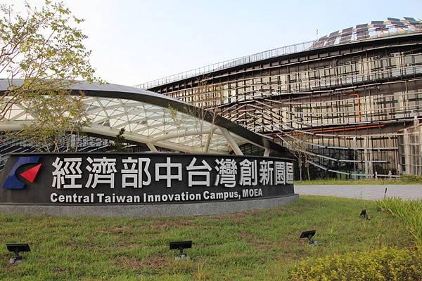 中台灣創新園區 奇特的建築