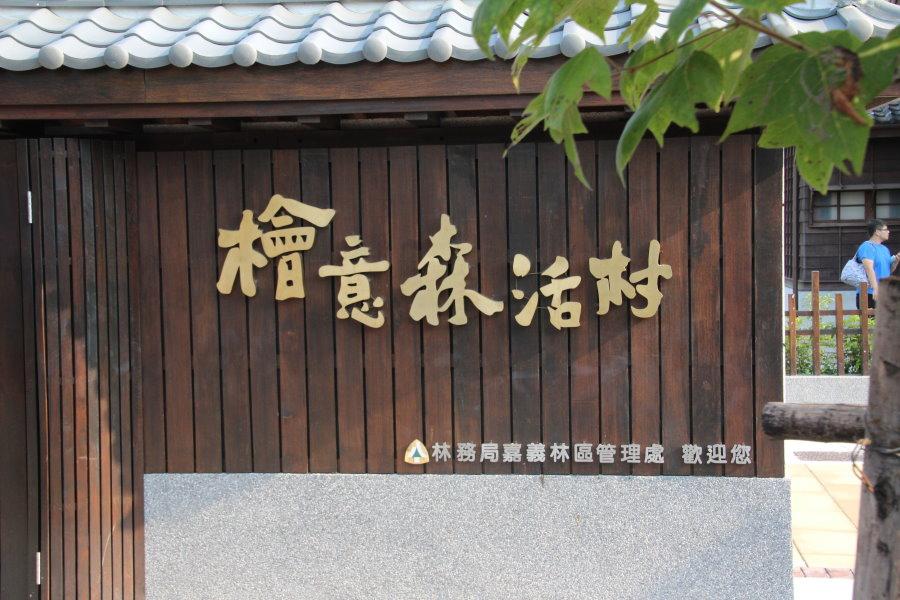 檜意森活村 復古的日式建築