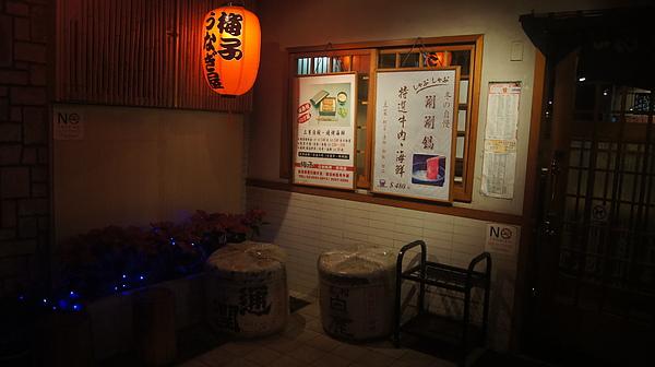 2011.01.14 聚餐(梅子鰻蒲燒屋)-03.JPG