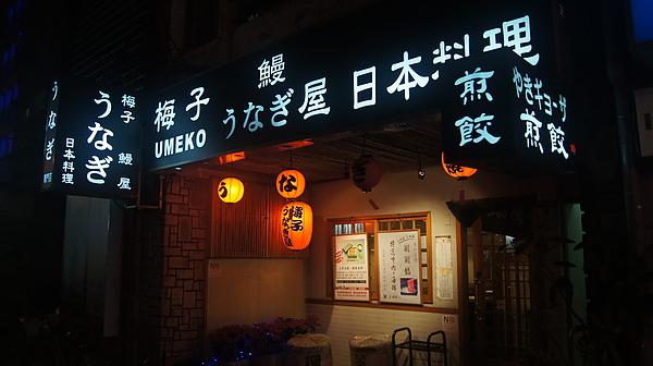 2011.01.14 聚餐(梅子鰻蒲燒屋)-02.JPG