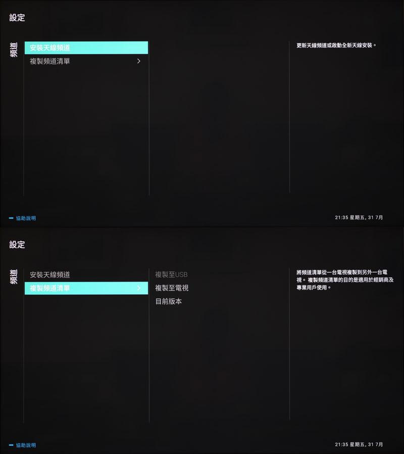31-設定_11頻道.jpg