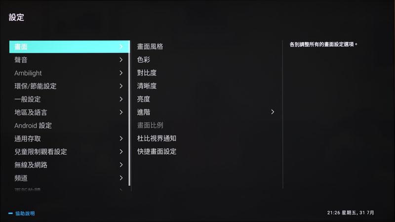 36-設定_1畫面.jpg