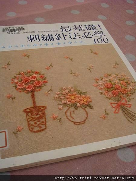 基本刺繡針法工具書