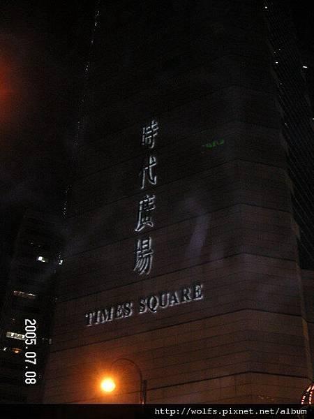 20050708-時代廣場