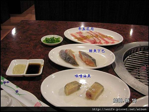 牛五花肉,味噌油魚,鮭魚下巴