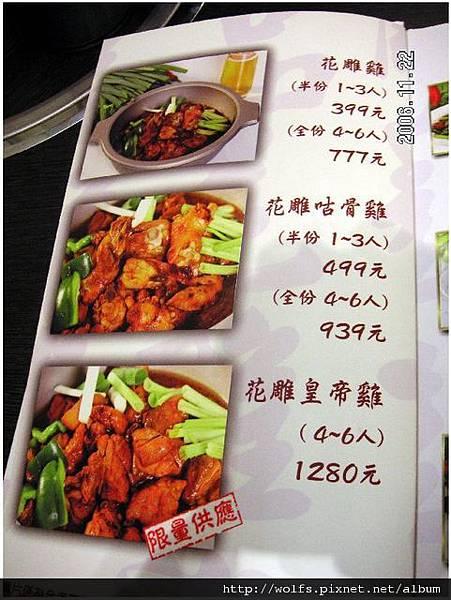一品-14-2鍋類