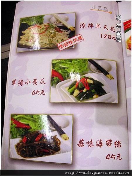 一品-16-1小菜類