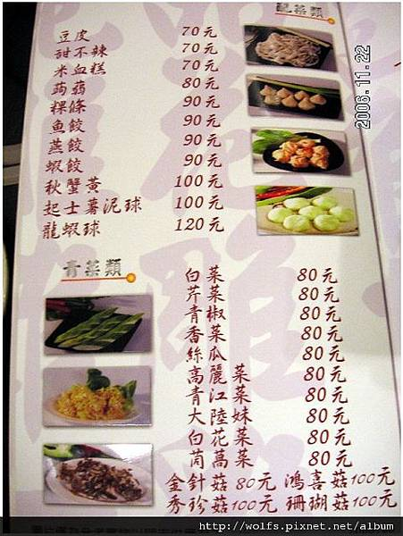 一品-17配菜類