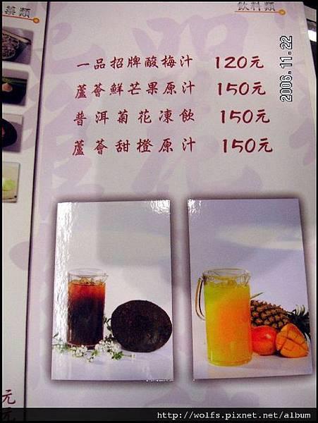 一品-18飲料類