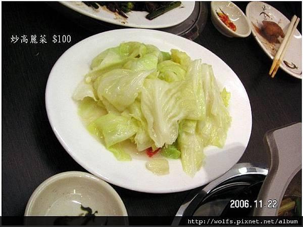 一品-20炒高麗菜